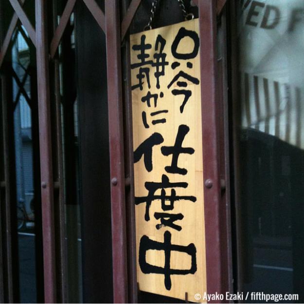 tokyo-izakaya-quietly-preparing-sign